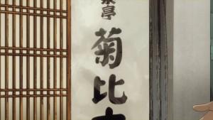 Shouwa Genroku Rakugo Shinjuu - 10 -22