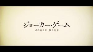 Joker Game - 01 -7