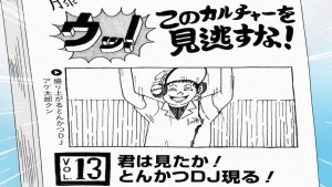 Tonkatsu DJ Agetarou - 07 -2
