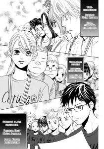 Chihayafuru - 165 -3