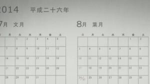 fune-wo-amu-09-23