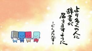 fune-wo-amu-11-26