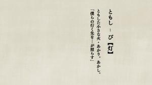 fune-wo-amu-11-73