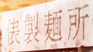 udon-no-kuni-12-84