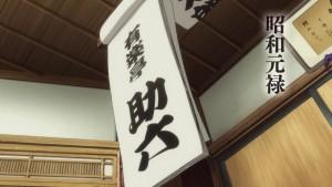 shouwa-genroku-2-01-4