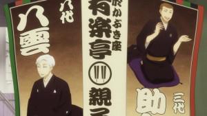 Shouwa Genroku 2 - 05 -8