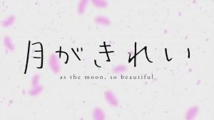 Tsuki ga Kirei- 01 - 07