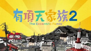 Uchouten Kazoku 2- 02 - 05